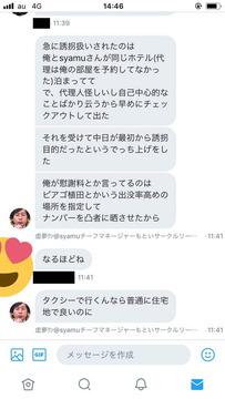 日大syamuサークル虚夢1