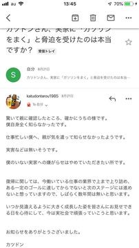カツドンチャンネル (1)
