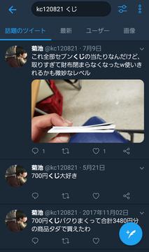菊池智貴6