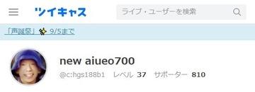 aiueo700