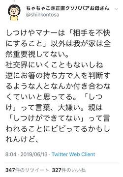 まんさん箸1