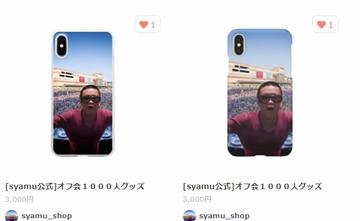 syamu_shop