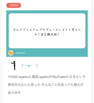 syamuエアガンニキ2