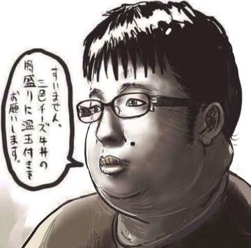 牛丼陰キャ