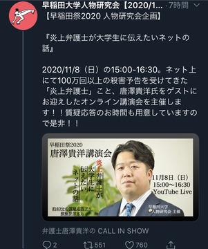 唐澤弁護士早稲田