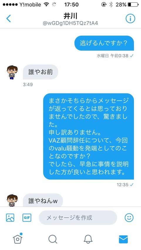 VAZ井川1