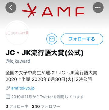 jcjk流行語大賞