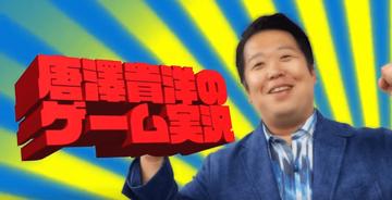 唐澤貴洋ゲームマリオメーカー