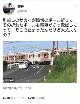 鉄道オタクキモい5