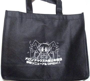 メロンブックス袋