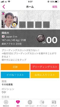 【朗報】岡くん、ホモの出会いアプリに登録される