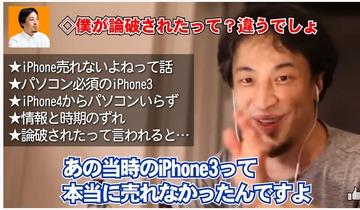 ひろゆきiphone3
