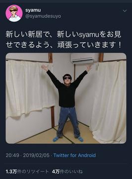 syamu誘拐事件とはなんだったのか