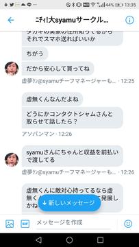 日大syamuサークル1