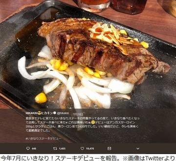 ヒカキンいきなりステーキ