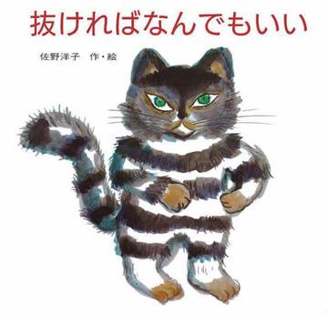 かわいそうなのは抜けない猫
