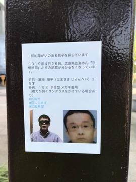 syamu知的障がいのある息子を探しています