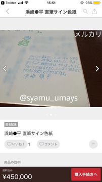 syamu色紙