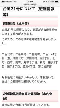 貝塚市台風