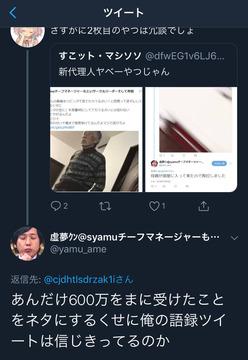 日大syamuサークル虚夢