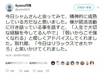 syamu代理人ヒトコト