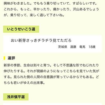 syamu伊藤園1