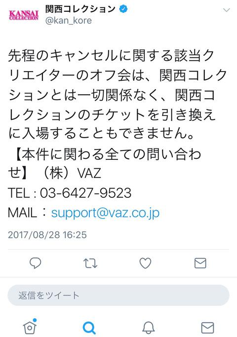 関西コレクションヒカル