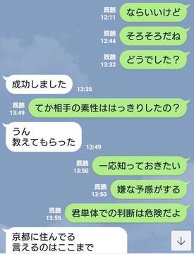 syamu貝塚レート勘違い