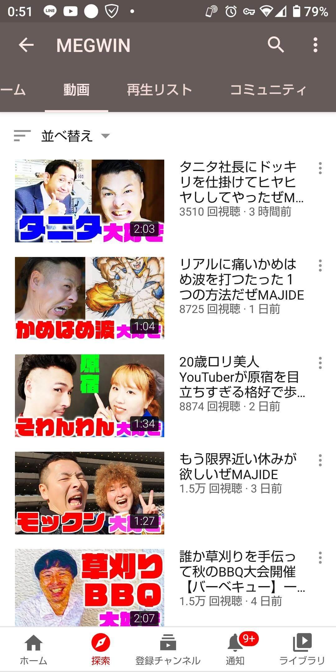 オワコン】MEGWINTV、逝く : 大物Youtuber速報