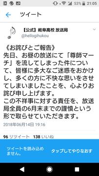岐阜高校尊子マーチ