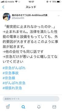 京急鉄道オタク3