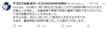 マコなり社長が訴訟を検討する「まずは今週2名の人物を具体的に対応予定」