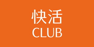快活クラブ