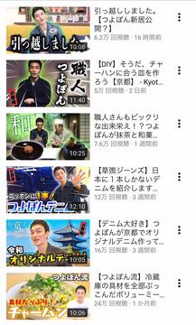 草なぎ剛YouTuber