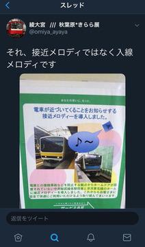 鉄道オタクキモい3