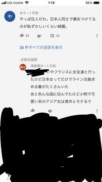 YouTubeコメント欄まんさん