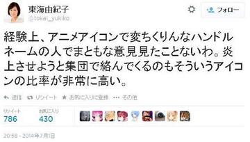 東海由紀子なんjアニメアイコン