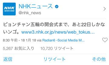 NHKに入社したなんJ民、調子に乗ってしまう