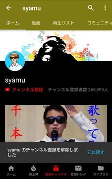 syamuチャンネル登録者 (1)