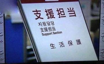 生活保護韓国