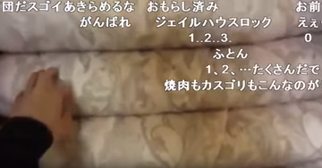 syamu和歌山旅行布団