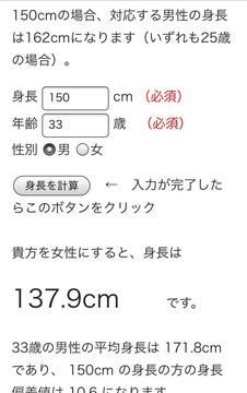 岡くん身長