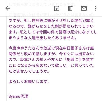 syamu代理人1