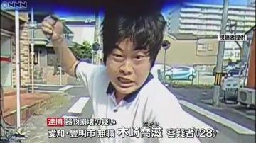 木崎喬滋逮捕