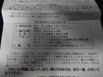 syamuひきこもり支援施設1
