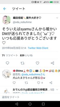 織田信姫syamu2
