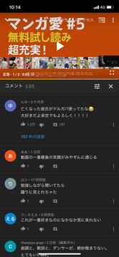 youtubeコメント欄