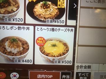 すき家チーズ牛丼