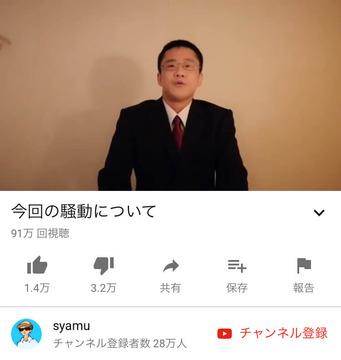 syamu謝罪