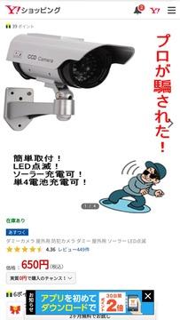 岡君監視カメラ